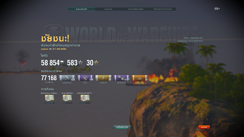 World of Warships Screenshot 2018.12.28 - 09.55.50.10.png