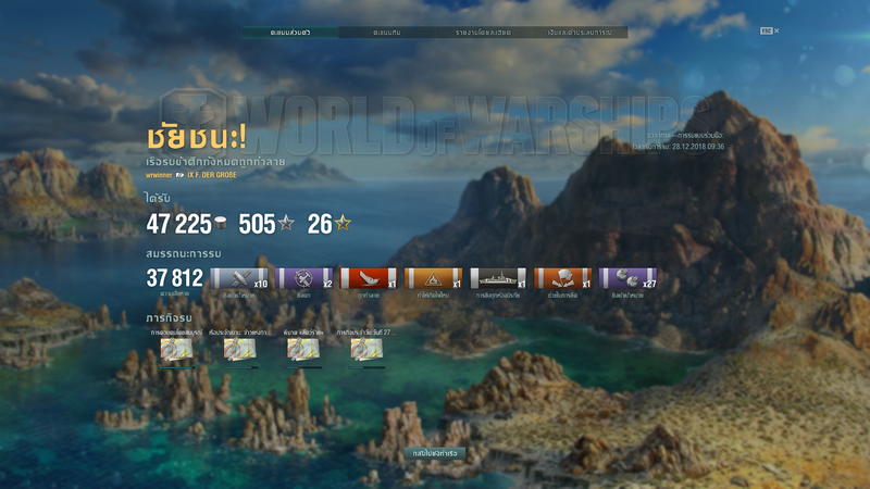 World of Warships Screenshot 2018.12.28 - 09.46.13.80.png
