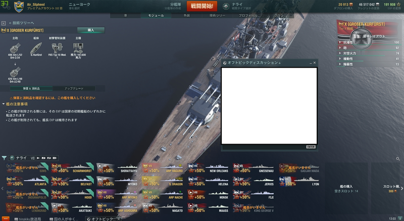 wows_ST_20190401_1.thumb.png.af651ee62019e51543758d936c58fe50.png