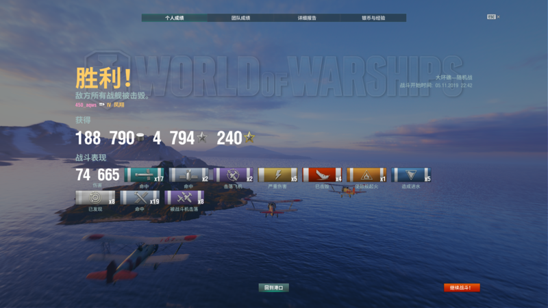 World of Warships 2019_11_5 23_01_18.png
