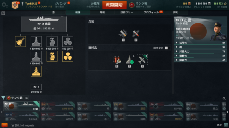 World_of_Warships_2020_08_26_5_01_31.png